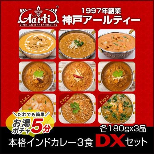 【新作カレー3種類登場】インドカレー 選べる3食 ...