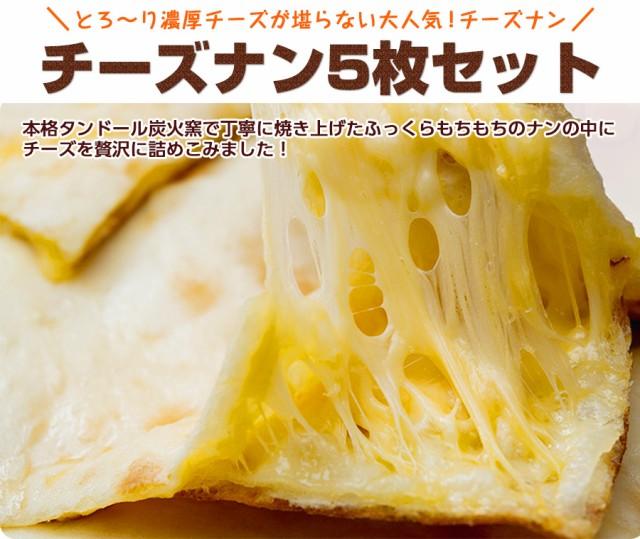 チーズナン (5枚)【冷凍便】 神戸アールティー...