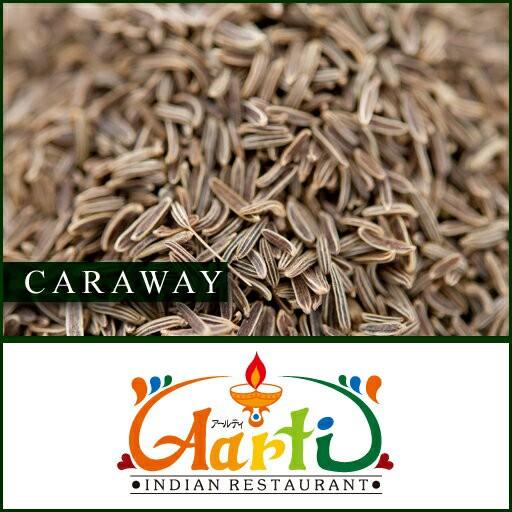 キャラウェイシード 100g  常温便  Caraway Seed...