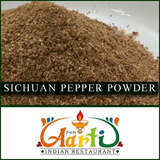 花椒パウダー 50g 【常温便】【Sichuan Pepper Po...