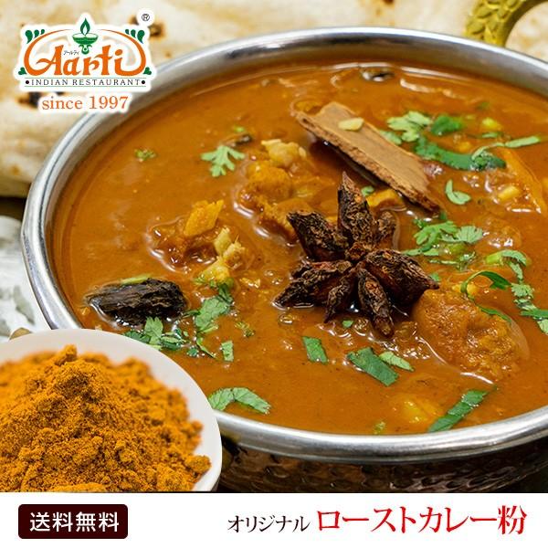 オリジナル ロースト カレー粉 1kg Madras Curry ...