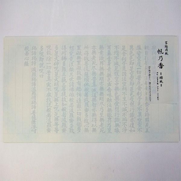 【写経】 写経用紙 帆乃香 4色×各3枚 無地...