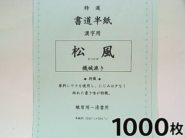 【漢字用】松風 1000枚 『書道用紙 書道半紙 書...