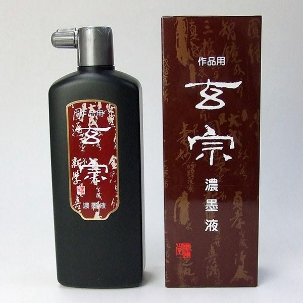 【墨運堂】 作品用墨液 玄宗 濃墨液 500ml 【液体...