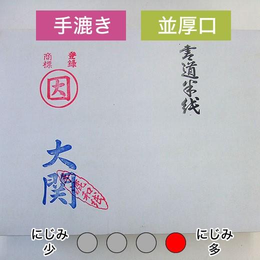 漢字用紙 清書用 手漉き半紙 【大関】 1000枚 『...