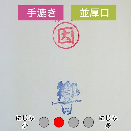 漢字用紙 清書用 3x6 【響】 50枚 『書道用...