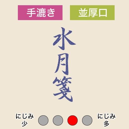 漢字用紙 清書用 半切 【水月箋】 100枚 『条...