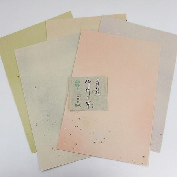 高級料紙 御所の華 楮紙 半懐紙50枚 書道用...