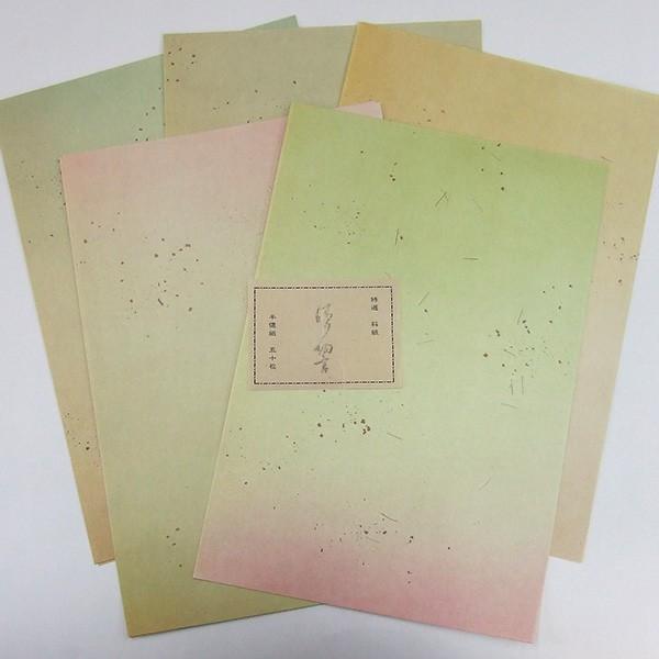特選 料紙 清少納言 半懐紙50枚 書道用品