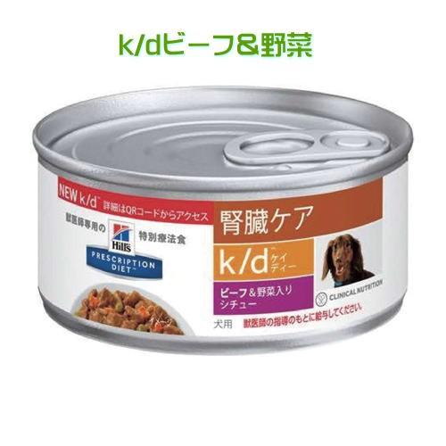 【新商品】ヒルズ 犬用 k/d ビーフ&野菜入りシチ...