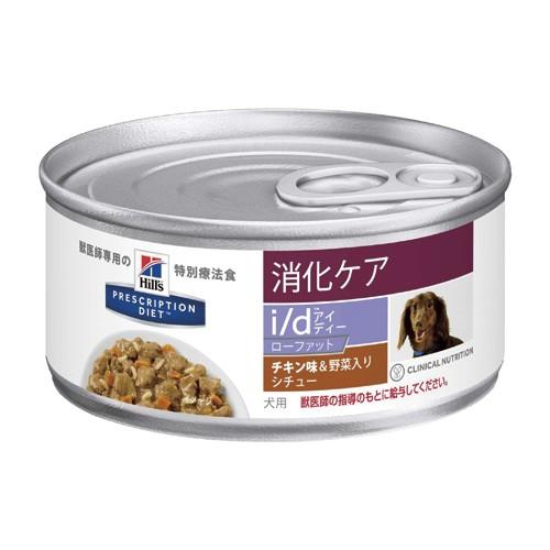 【新商品】ヒルズ 犬用 i/d LowFat チキン&野菜...