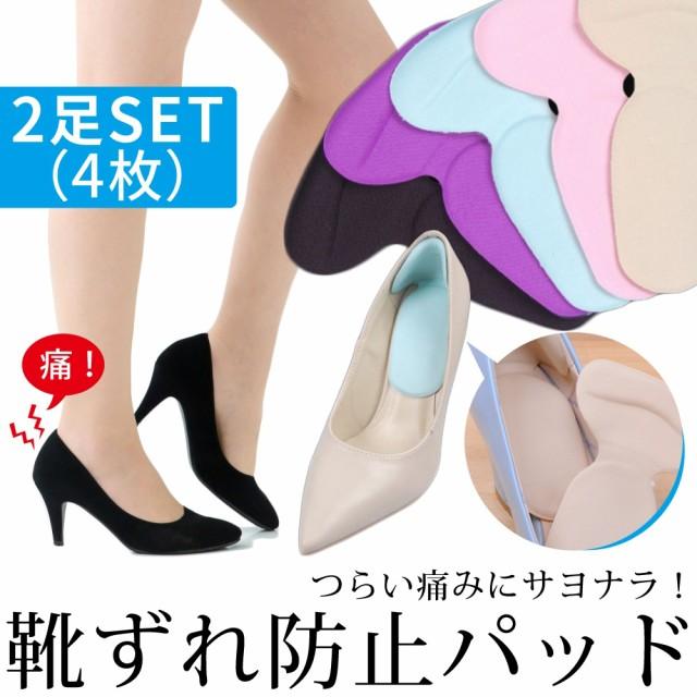 靴擦れ防止パッド かかと用 2足セット(4枚入り) T...