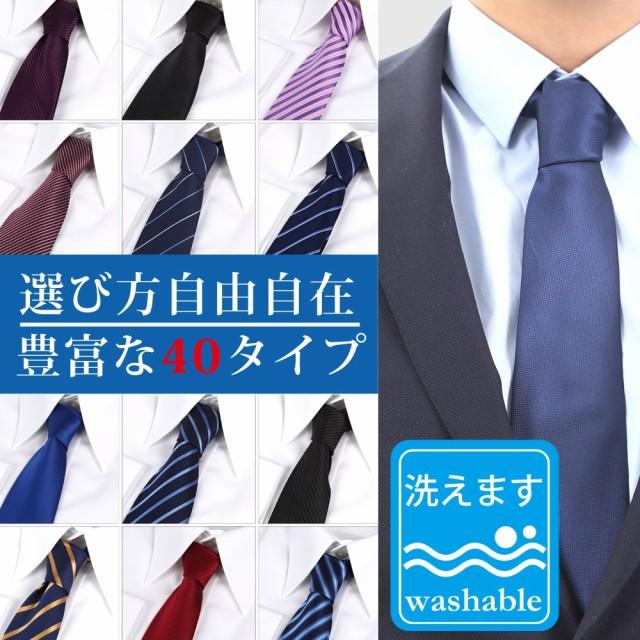 ネクタイ 選べる40タイプ レギュラータイ メンズ 紳士 フォーマル スーツ ビジネス カジュアル おしゃれ ギフト 結婚式 就
