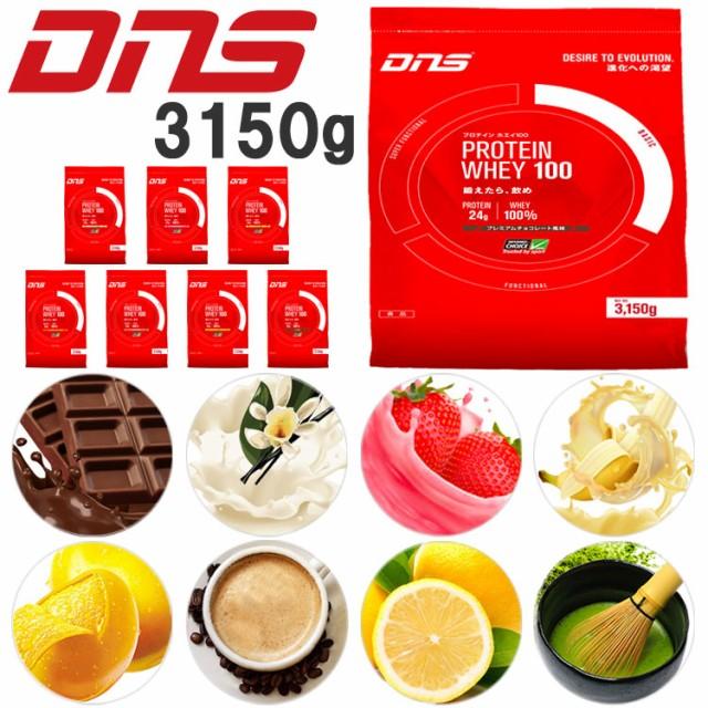DNS プロテインホエイ100 【3150g】 大量摂取型プ...