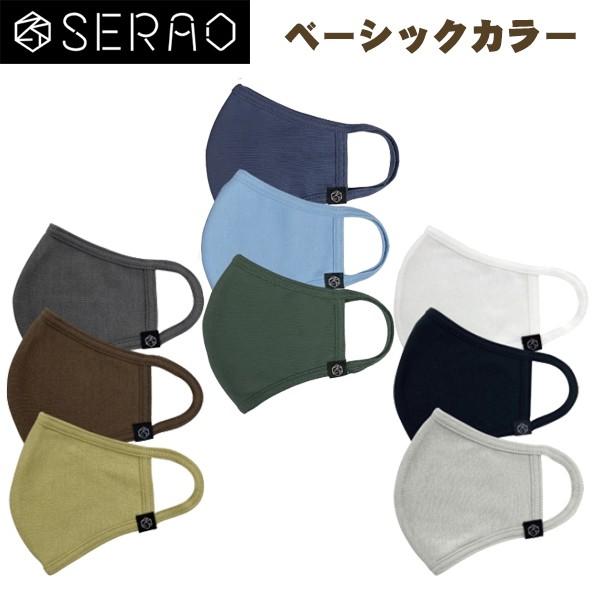 【メール便送料無料】 セラオ マスク 3枚セット ...