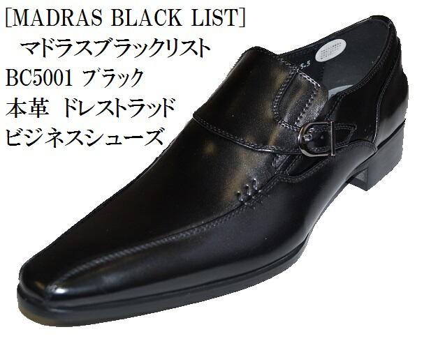 [madras BLACK LIST] ブラックリスト BC5001  本...