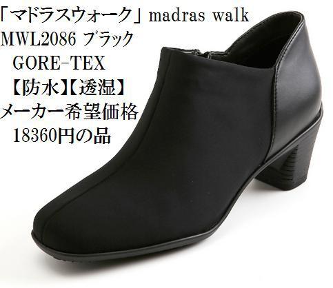 madras Walk MWL2086 [マドラスウォーク] GORE-TE...