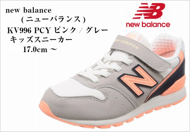 NB KV996 new balance キッズ18年新作モデル マジ...