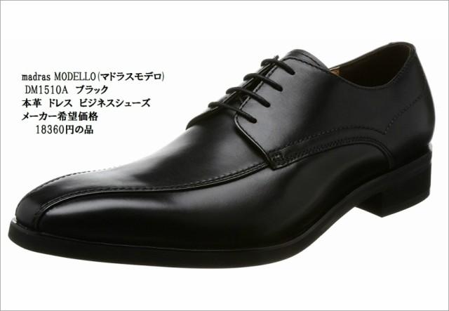 (半額)madras MODELLO(マドラスモデロ)DM1510A 本...