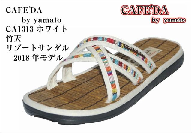 竹天 リゾート サンダル CAFE DA by yamato CA131...