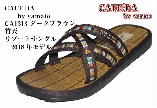 CAFE DA by yamato 【CA1313】 2018年新作CA1311...