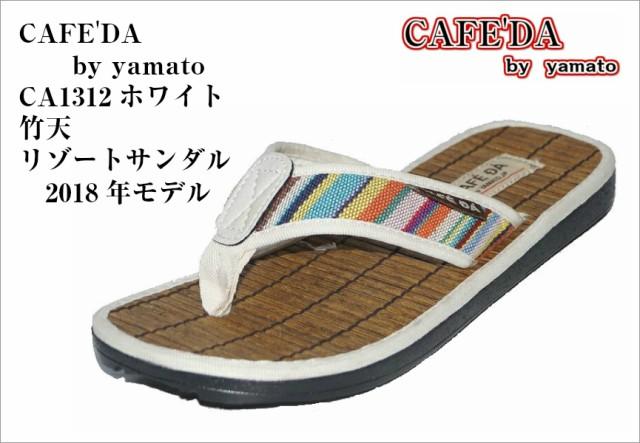 CAFE DA by yamato 【CA1312】 2018年新作CA1310...
