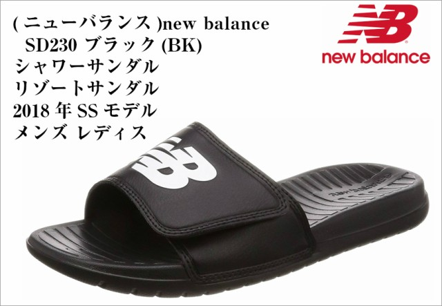 [ニューバランス] new balance NB SD230 シャワー...