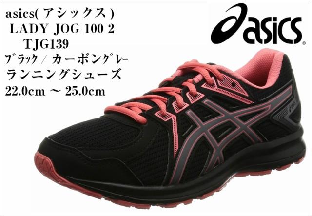 LADY JOG 100 2 TJG139  (アシックス) asics 定番...
