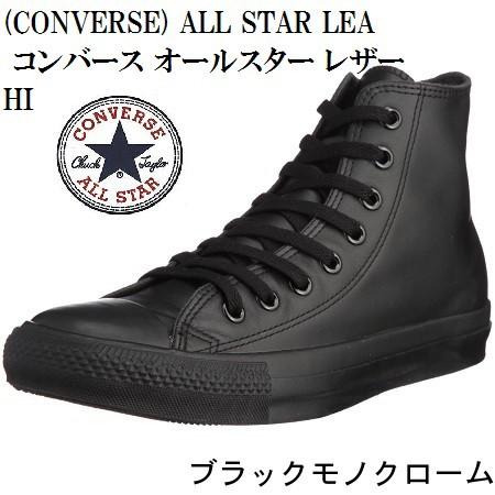(CONVERSE) ALL STAR LEA コンバース オールスタ...