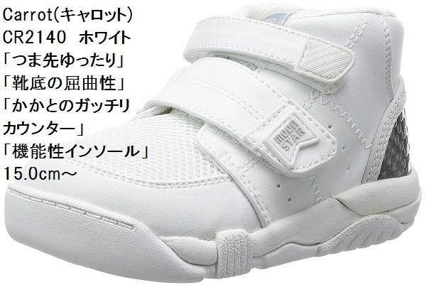 【送料無料】キャロット (月星ムーンスター) CR C...
