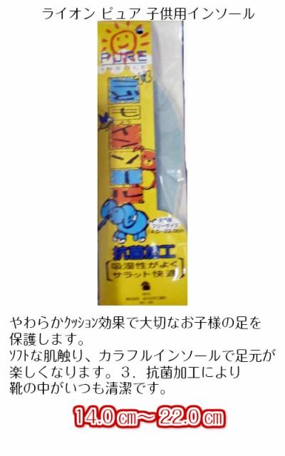 中敷 ライオン ピュア 子供用インソール   フリー...