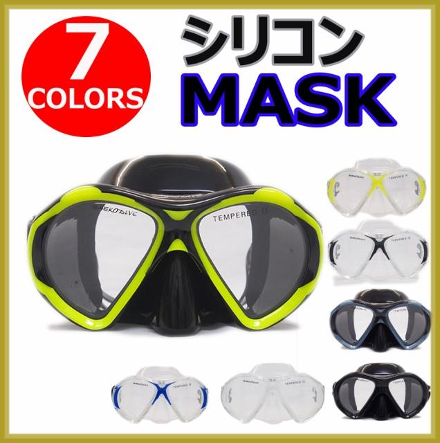 大人用 シュノーケリングマスク GTM2282 マスク ...