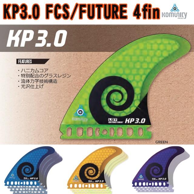 送料無料 KP3.0 FCS FUTURE 4fin クア...