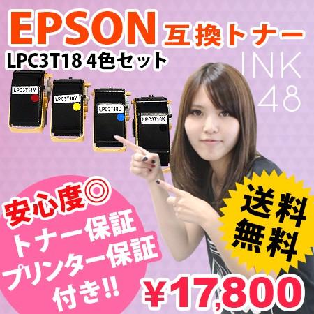 エプソン LPC3T18 4色セット LPC3T18K LPC3T18M L...