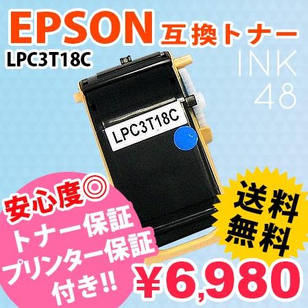 エプソン LPC3T18C シアン  互換トナーカートリッ...
