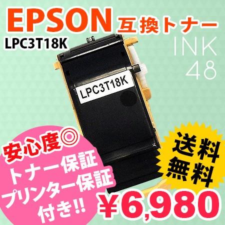 エプソン LPC3T18K ブラック  互換トナーカートリ...