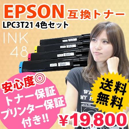 エプソン LPC3T21 4色セット LPC3T21K LPC3T21C L...