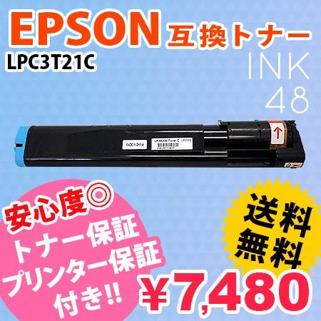 エプソン EPSON LPC3T21C シアン 互換トナーカー...