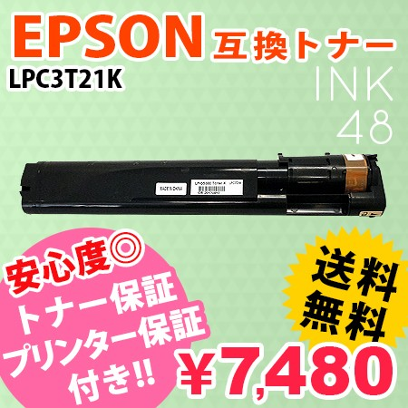 エプソン EPSON LPC3T21K ブラック 互換トナーカ...