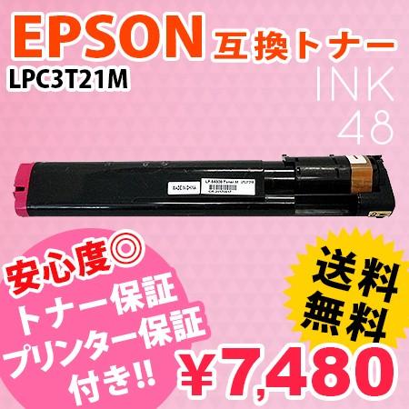 エプソン EPSON LPC3T21M マゼンダ 互換トナーカ...