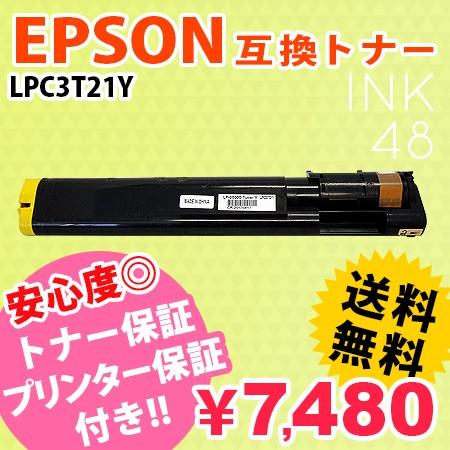 エプソン EPSON LPC3T21Y イエロー 互換トナーカ...