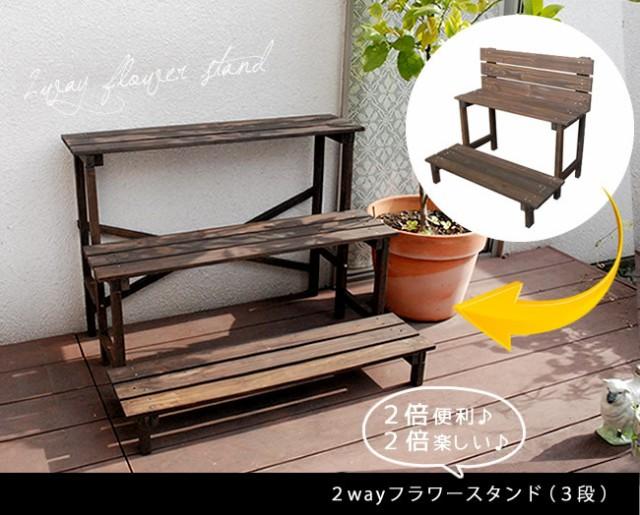 【送料無料】【フラワーベンチ3段】幅80cm フラ...