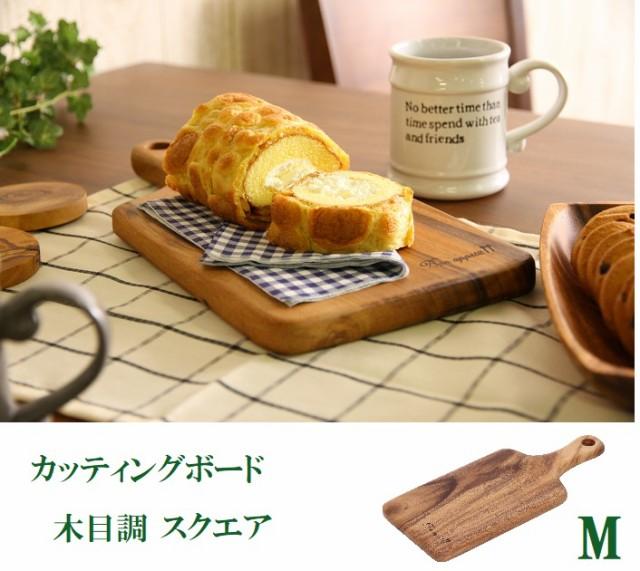 【送料無料】【カッティングボード】Mサイズ 木製...