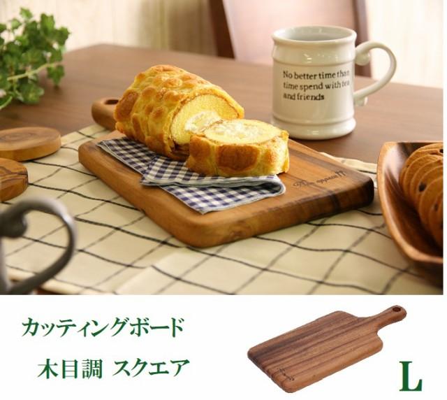 【送料無料】【カッティングボード】Lサイズ 木製...