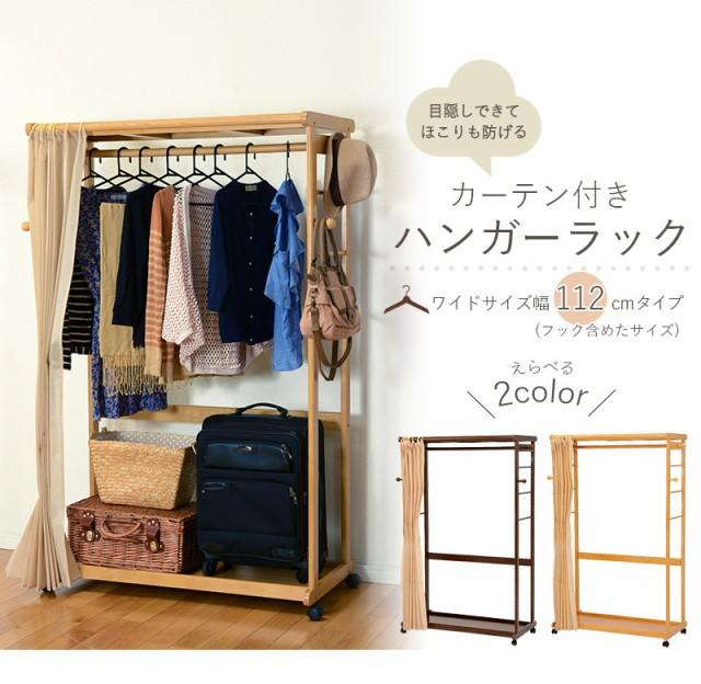 【送料無料】【ハンガーラック】幅112cm カーテン...