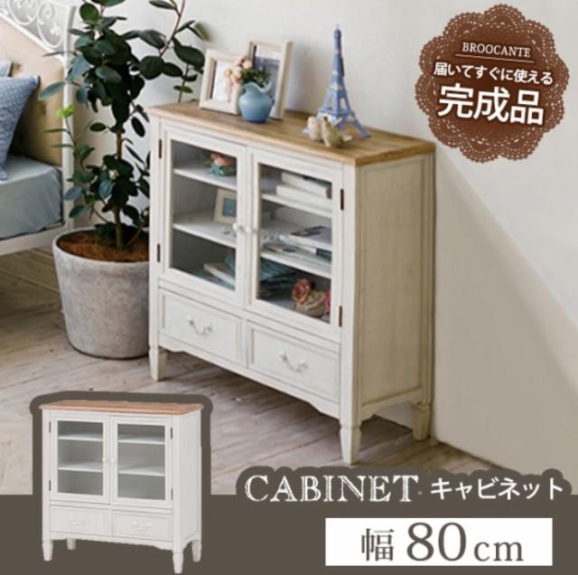 【送料無料】アンティーク調【キャビネット】幅80...
