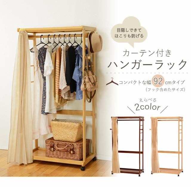 【送料無料】【ハンガーラック】幅92cm カーテン...