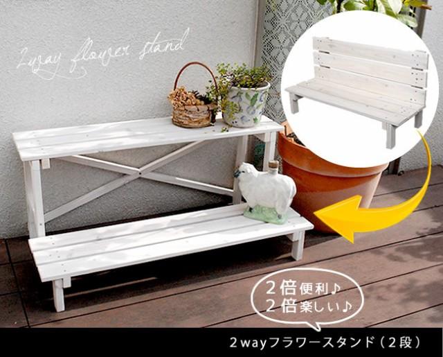 【送料無料】【フラワーベンチ2段】幅80cm フラ...
