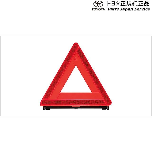 200系ハイエース 三角表示板 08237-00130 トヨタ ...