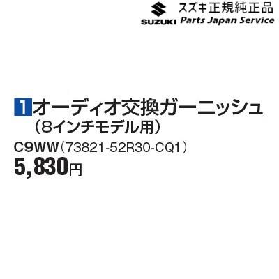 ZC53S系スイフト オーディオ交換ガーニッシュ(8イ...